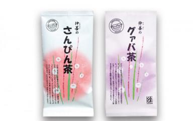 これが沖縄のお茶 Bセット