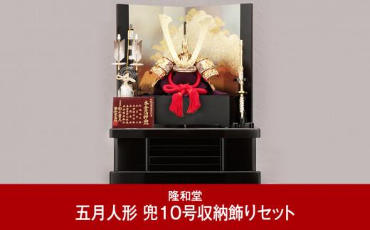 【480P001】[隆和堂] 伝統工芸士作 節句人形(五月人形) 兜10号収納飾りセット