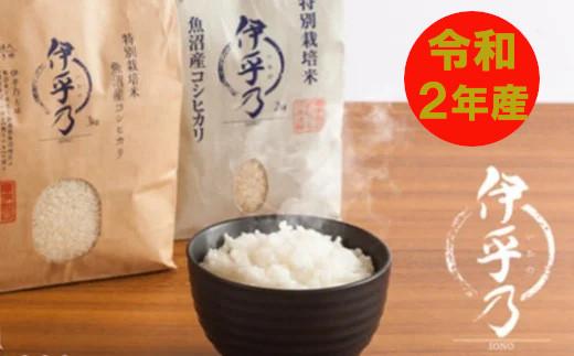 魚沼産コシヒカリ特別栽培米「伊乎乃」3kg