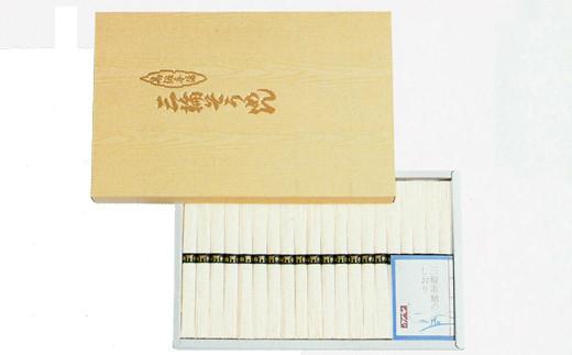 M-B7.【極細そうめん】三輪の緒環 60束(3kg)  紙箱入り