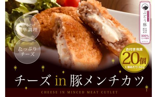 36-139_綾ぶどう豚チーズinメンチカツ20個