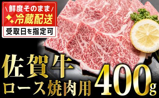 400g「佐賀牛」ロース焼肉【チルドでお届け!】 C-381