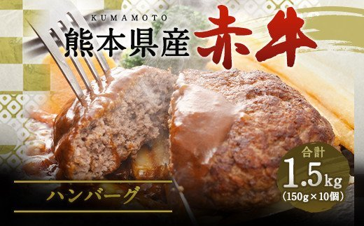 合志の郷  熊本県産赤牛 ハンバーグ 150g×10個 合計1.5kg