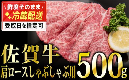 500g「佐賀牛」肩ロースしゃぶしゃぶ用【チルドでお届け!】 C-379