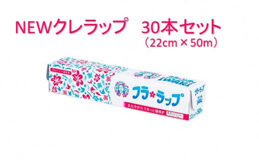 311 フラシティいわきNEWクレラップ ミニ50m(30本)