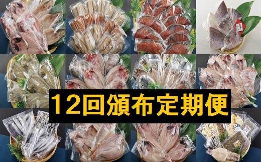 R913 《定期便》柴﨑水産味自慢旬のひもの【12ヵ月お届け】