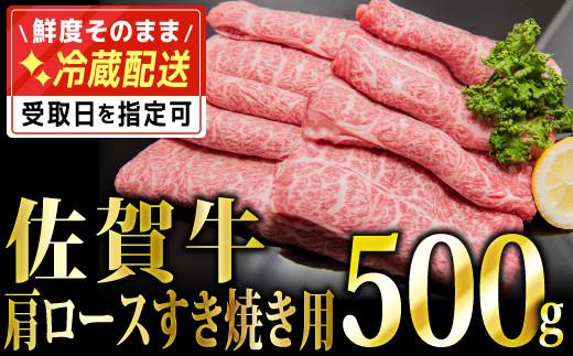 500g 「佐賀牛」肩ロースすき焼き用【チルドでお届け!】 C-380