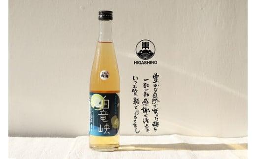 梅酒・白竜峡(500ml)