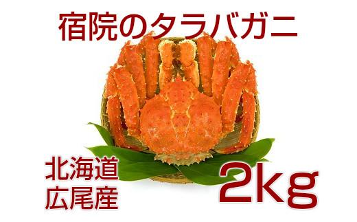 宿院のタラバガニ姿2kg(R2G-Ⅴ2)