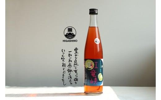 梅酒・紅竜峡(500ml)