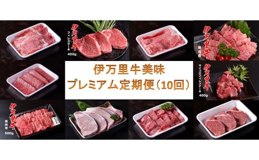 J357伊万里牛美味プレミアム定期便(10回)