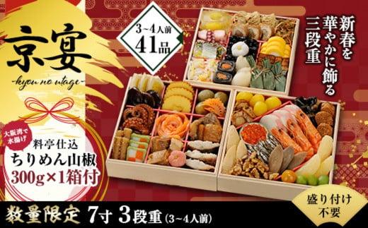 Z005T.京宴「老舗の味わい祝膳」3段重豪華おせち料理(7寸)
