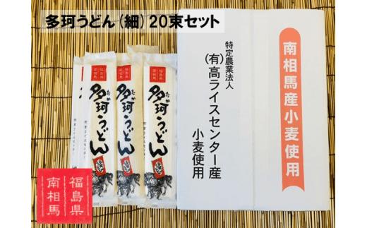 福島県南相馬産の小麦【きぬあずま】を100%使用した地元名産のうどんです