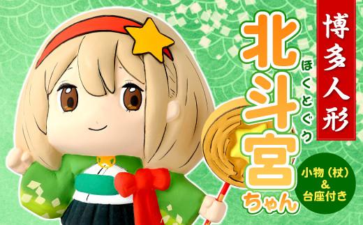 北斗宮ちゃん 博多人形