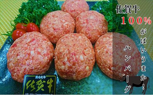 牛肉100% がばいうまか!佐賀牛ハンバーグ 150g×6個(画像はイメージです)