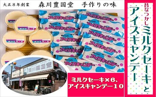 C2-21 ミルクセーキミニサイズセット(16個入)