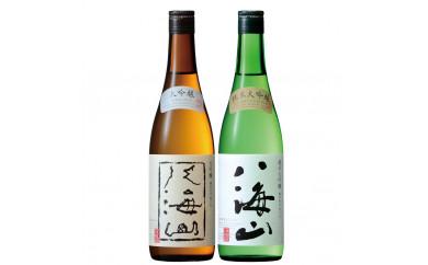 日本酒 八海山 大吟醸・純米大吟醸 720ml×2本