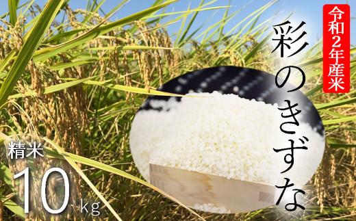 【限定50品】令和2年産彩のきずな精米10kg【有機栽培米】