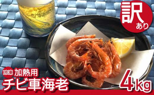 【久米島漁協】(訳あり)冷凍チビ車海老 加熱用4kg