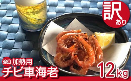 【久米島漁協】(訳あり)冷凍チビ車海老 加熱用12kg