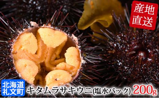 [№5901-0862]北海道礼文島産 採れたてキタムラサキウニ(塩水パック)100g×2
