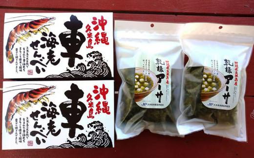 【久米島漁協】車海老せんべい2箱&乾燥アーサ2袋セット