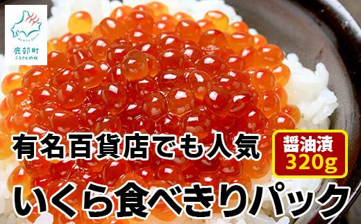 【丸鮮道場水産】 北海道産いくら醤油漬け食べ切りパック詰合せ(計320g)イクラ いくら MC02