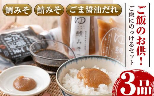 夢一水産 ご飯にのっけるセット(3品)_yume-439