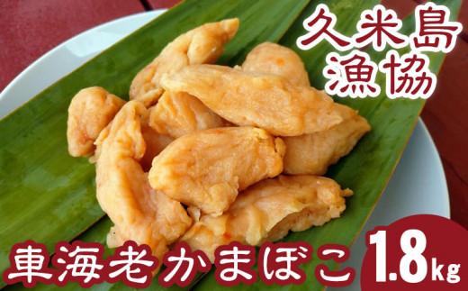 【久米島漁協】車海老かまぼこ1.8kg