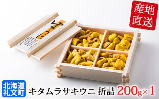 [№5901-0868]北海道礼文島産 無添加!キタムラサキウニ 折詰200g×1