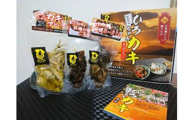 福岡県糸島産 牡蠣のおつまみ贅沢3種セット