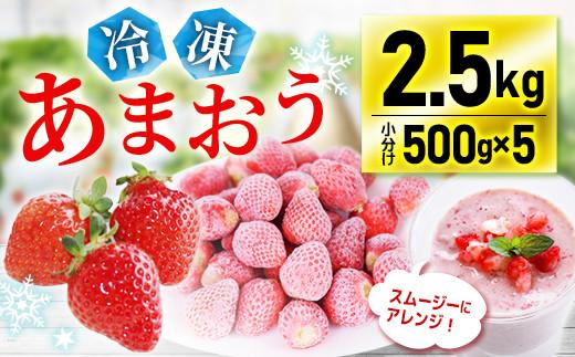 冷凍いちご「あまおう」2.5kg・02-AA-2913
