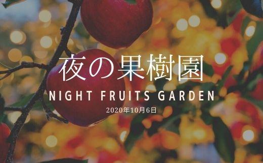 No.0776 ナイトタイムエコノミー体験コンテンツ『夜の果樹園・2020林檎』10/6 17:30~19:00 【限定10席】