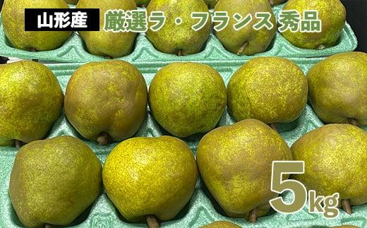 FY20-577 厳選ラ・フランス 秀品5kg