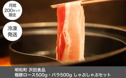 明和町・沢田食品 極豚ロース・バラ しゃぶしゃぶセット