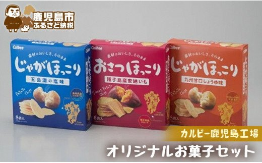 2A-30カルビー鹿児島工場 オリジナルお菓子セット