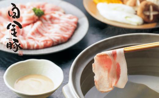 白金豚(プラチナポーク)しゃぶしゃぶセット(1kg) 【032】