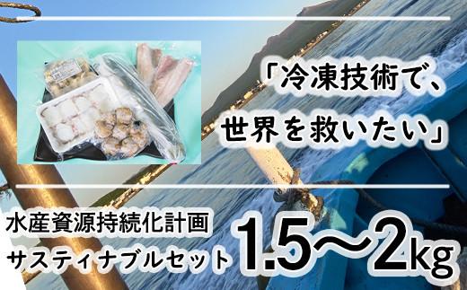 【水産資源持続化計画!!】サスティナブルセット 5品 約1.5~2kg