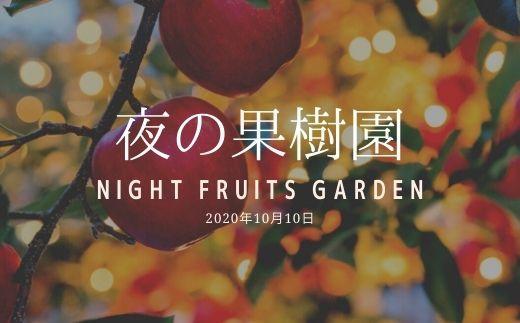 No.0777 ナイトタイムエコノミー体験コンテンツ『夜の果樹園・2020林檎』10/10 17:30~19:00 【限定10席】
