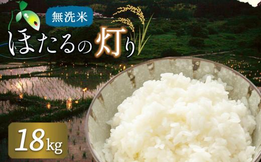 AG19 無洗米「ほたるの灯り」 熊本県産 18kg