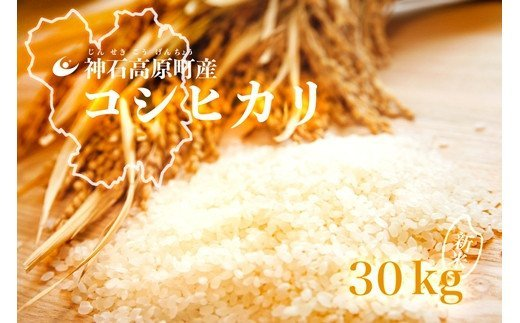 [C-05]神石高原産コシヒカリ(玄米)