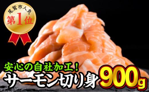 OB-6 生食用サーモン切り落し 大満足900gセット