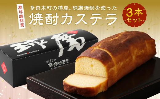 奥球磨銘菓 焼酎カステラ 3本 セット お菓子 カステラ お酒入り