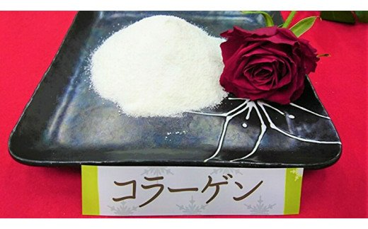 国産 一番搾り原料の低分子コラーゲン(画像はイメージです)