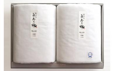 【おぼろタオル】百年の極バスタオル2枚ギフトセット(W×W)