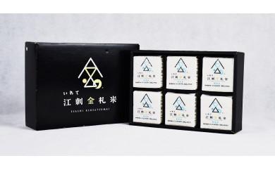 江刺金札米ひとめぼれ 無洗米キューブパック(300g×6個) 真空パック 贈答用におすすめ!