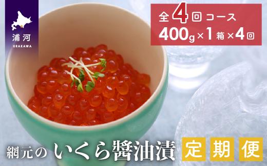 網元のいくら醤油漬(400gx1箱)【全4回定期便】[01-844]