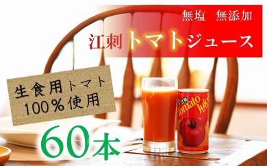 江刺トマトジュース 190ml×60缶(30缶×2箱)無塩 無添加 とまとストレート果汁