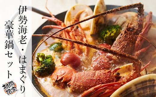 伊勢海老・はまぐり豪華鍋セット(キムチ味) B716