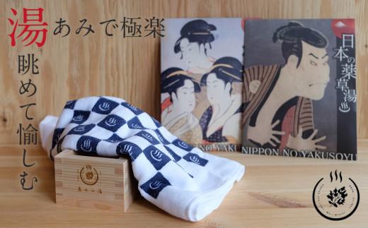 307 日本の薬草湯2包とオリジナルタオルの気軽なお風呂セット